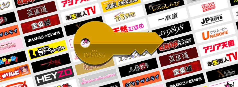 アダルトサイトで見かけるD2Passって?