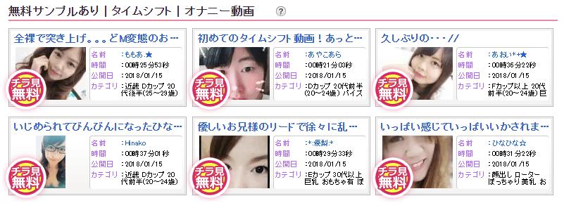 エンジェルライブ動画