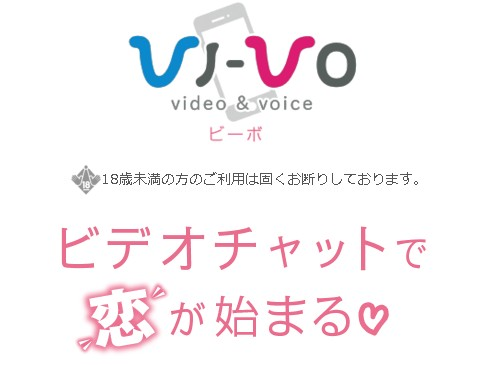 vi-vo(ビーボ)アプリ