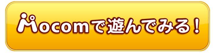 モコム(mocom)の公式サイト