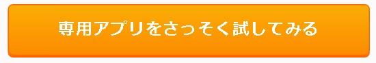 AMM-TVアプリ
