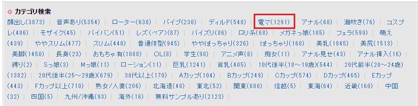 エンジェルライブ動画カテゴリ