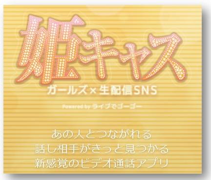 姫キャス評判