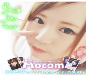モコム(mocom)安全・口コミ
