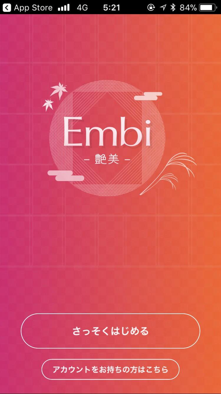 艶美アプリ(embi)登録