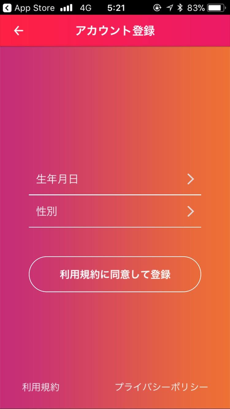 艶美アプリ(embi)登録②