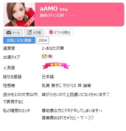 aAMO(アモちゃん)
